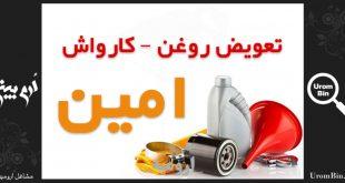 تعویض روغن و کارواش و سرویس ماشین امین