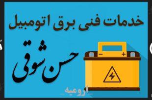 خدمات فنی برق اتومبیل حسن شوقی