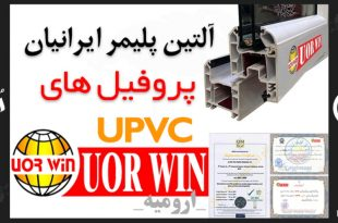 شرکت آلتین پلیمر ایرانیان - پروفیل UORWIN
