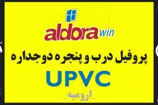 پروفیل های دوجداره آلدورا وین ALDORA WIN UPVC