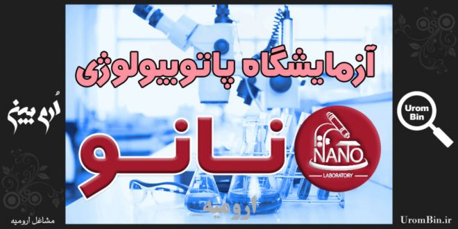 آزمایشگاه پاتوبیولوژی نانو