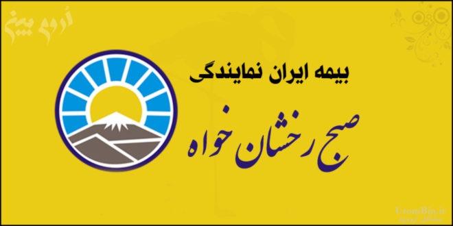 بیمه ایران نمایندگی صبح رخشان خواه