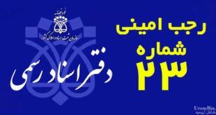 دفتر اسناد رسمی رجب امینی شماره 23