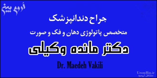 دکتر مائده وکیلی جراح دندانپزشک