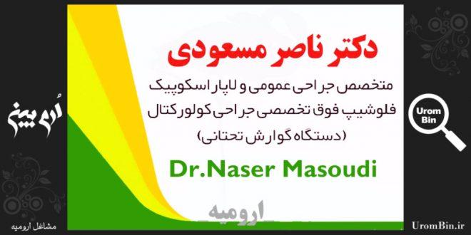 دکتر ناصر مسعودی متخصص جراحی عمومی