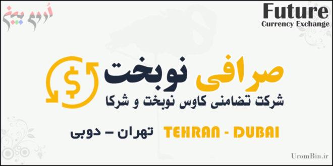 صرافی نوبخت تهران و دوبی
