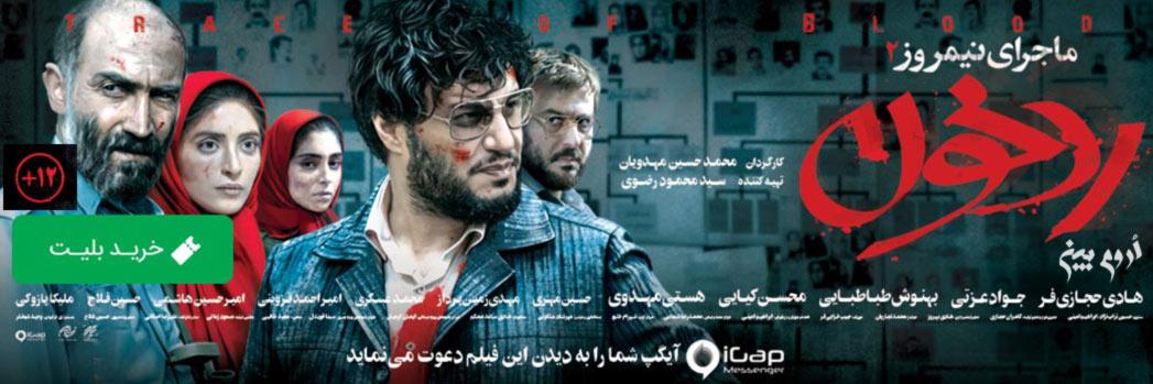 ماجرای نیمروز در سینما انقلاب ارومیه