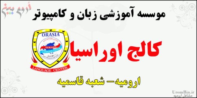 موسسه آموزش کالج اوراسیا