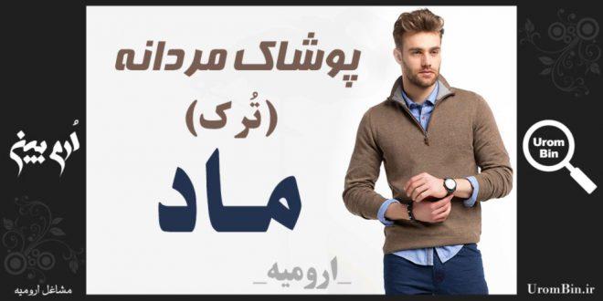 پوشاک مردانه ترک ماد