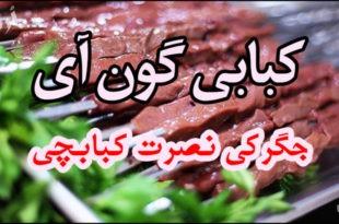 کبابی آی گون - نصرت کبابچی
