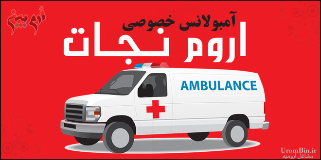 مرکز آمبولانس خصوصی اروم نجات