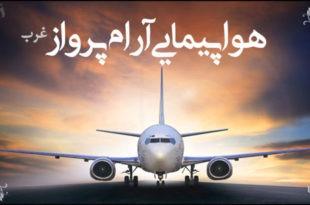 هواپیمایی آرام پرواز