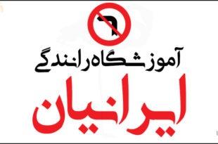 آموزشگاه رانندگی ایرانیان