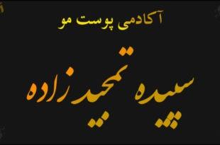 آکادمی زیبایی سپیده تمجیدزاده