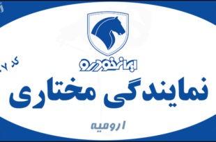 ایران خودرو نمایندگی مختاری ارومیه
