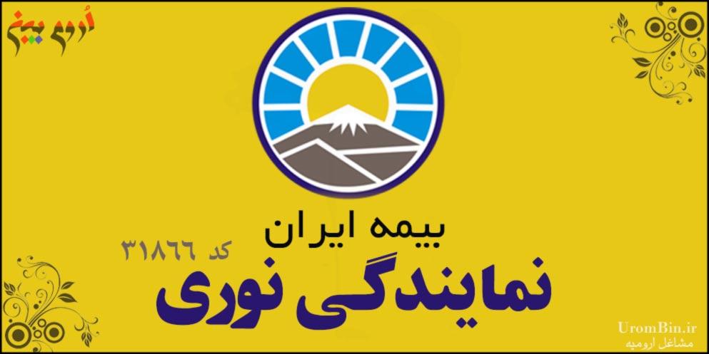 بیمه ایران نمایندگی نوری