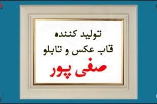 تولیدکننده قاب عکس وتابلو صفی پور