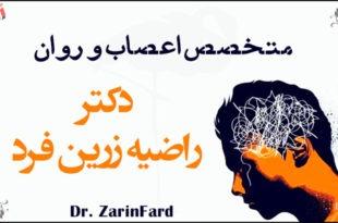 دکترراضیه زرین فرد متخصص اعصاب و روان