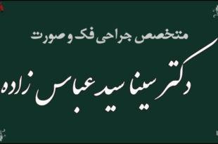 دکتر سینا سید عباس زاده