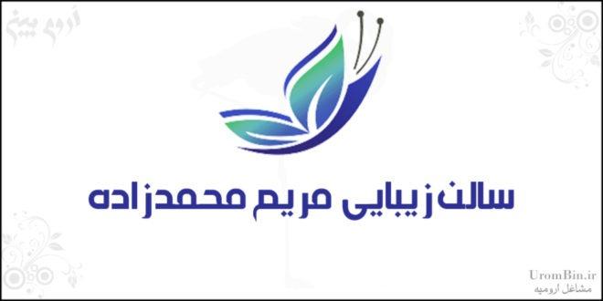 سالن زیبایی مریم محمدزاده