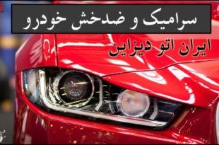 سرامیک ضد خش خودرو ایران اتو دیزاین