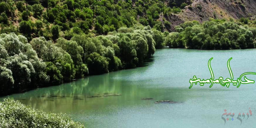 عکس دریاچه مارمیشو