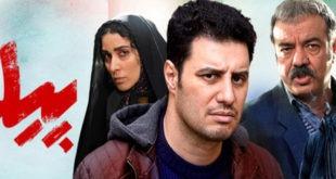 فیلم سینمایی پیلوت در سینما آزادی ارومیه