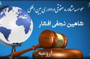 مشاوره حقوقیو داوری بین المللی شاهین نجفی