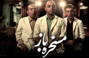 پوستر فیلم ایرانی مسخره باز