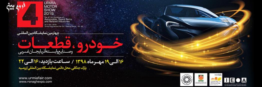 چهارمین نمایشگاه بین المللی قطعات خودرو در ارومیه
