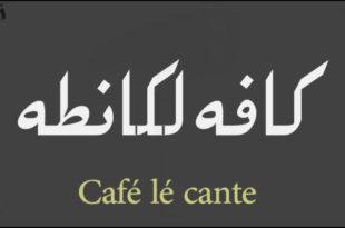 کافه لکانطه ارومیه