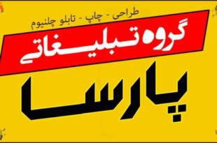 گروه تبلیغاتی پارسا
