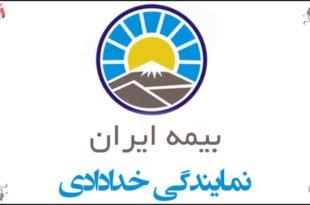 بیمه ایران نمایندگی خدادادی