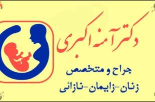 دکتر آمنه اکبری جراح و متخصص زنان زایمان نازائی