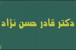 دکتر قاذر حسن نژاد