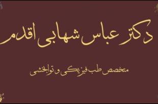 دکتر عباس شهابی اقدم