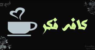 کافه فکر
