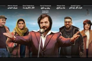 فیلم سینمایی مطرب