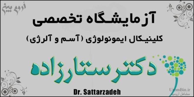 آزمایشگاه تخصصی ایمونولوژی دکتر ستارزاده