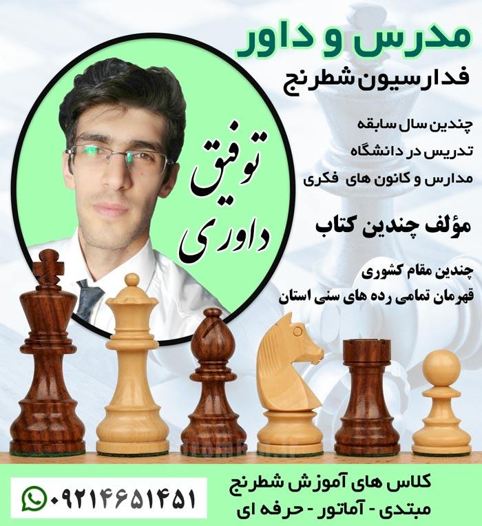 آموزش شطرنج توفیق داوری