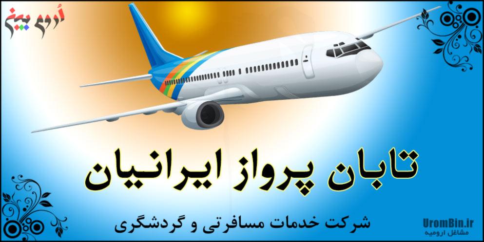تابان پرواز ایرانیان