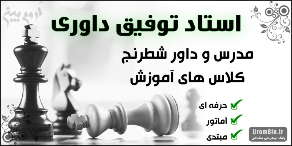 کلاس آموزش شطرنج توفیق داوری
