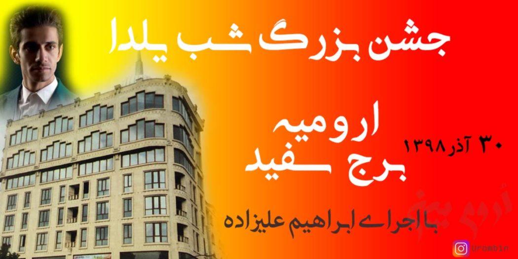 جشن شب یلدا در برج سفید ارومیه