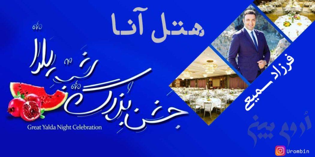 جشن شب یلدا 1398 در هتل آنا ارومیه