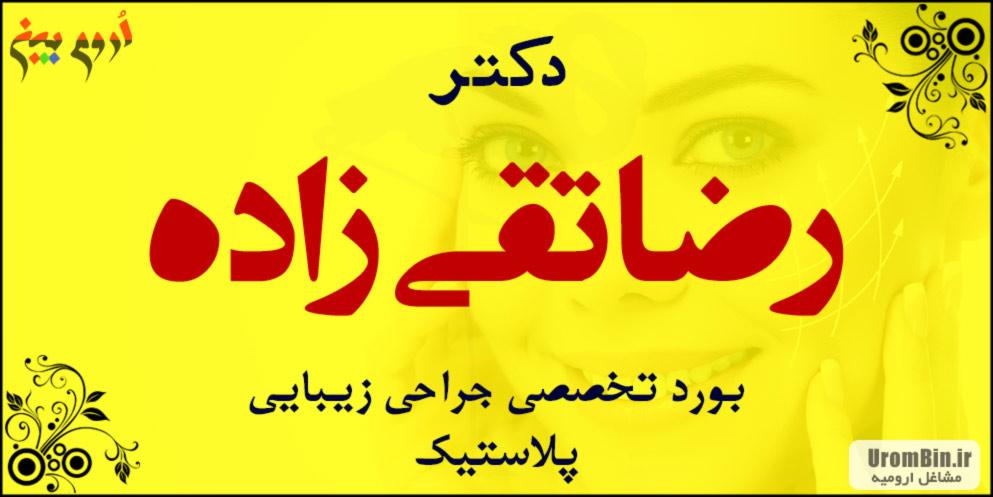 دکتر رضا تقی زاده جراحی زیبایی پلاستیک