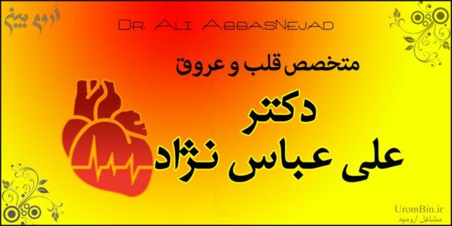 دکتر علی عباس نژاد