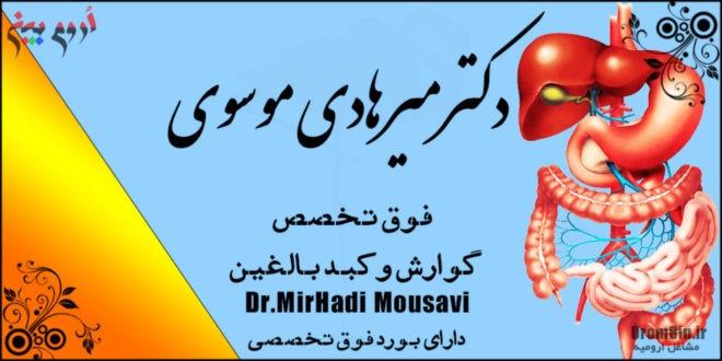 دکتر میرهادی موسوی فوق تخصص گوارش و کبد