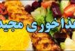غذاخوری مجید