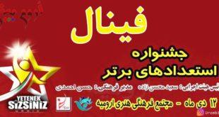 فینال جشنواره استعدادهای برتر در ارومیه