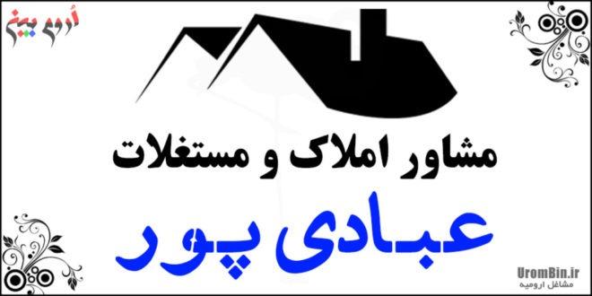 مشاور املاک عبادی پور